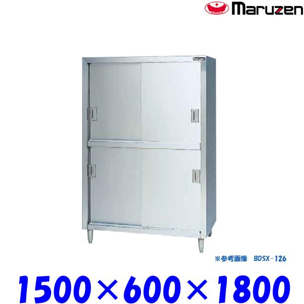 海外ブランド  マルゼン 食器棚 ステンレス戸 BDSX-156 ブリームシリーズ SUS304, DIY内装店 5fc73e0f