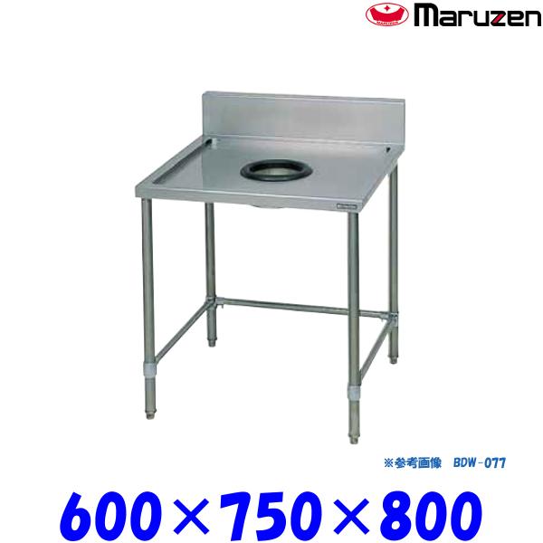 マルゼン ダストテーブル BDW-067 ブリームシリーズ SUS430