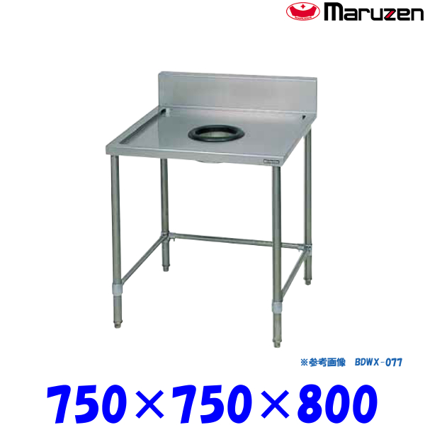マルゼン ダストテーブル BDWX-077 ブリームシリーズ SUS304