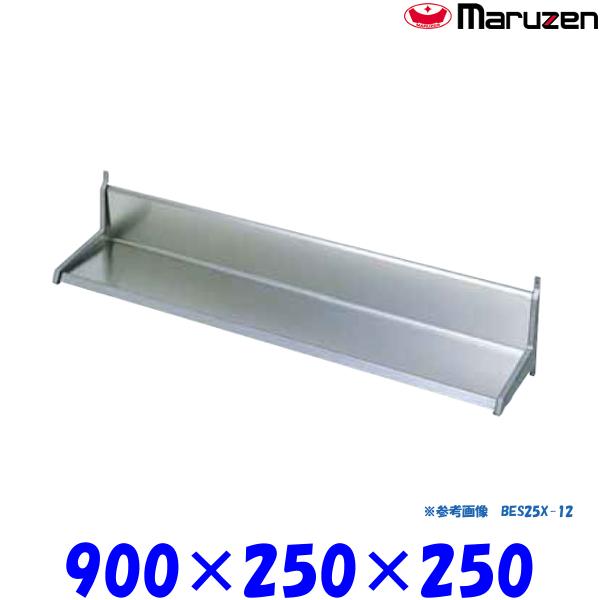 マルゼン 平棚 BES25X-09 ブリームシリーズ SUS304