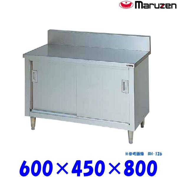 マルゼン 調理台 引戸付 BH-064 ブリームシリーズ SUS430 ステンレス戸
