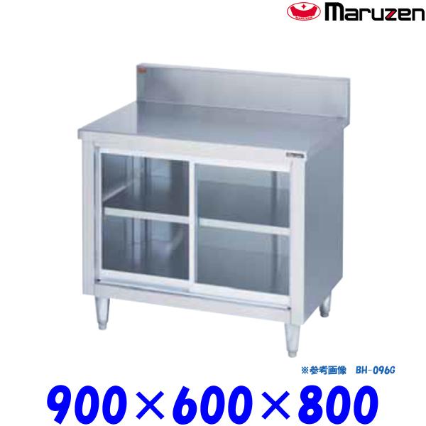 マルゼン 調理台 引戸付 BH-096G ブリームシリーズ SUS430 ガラス戸