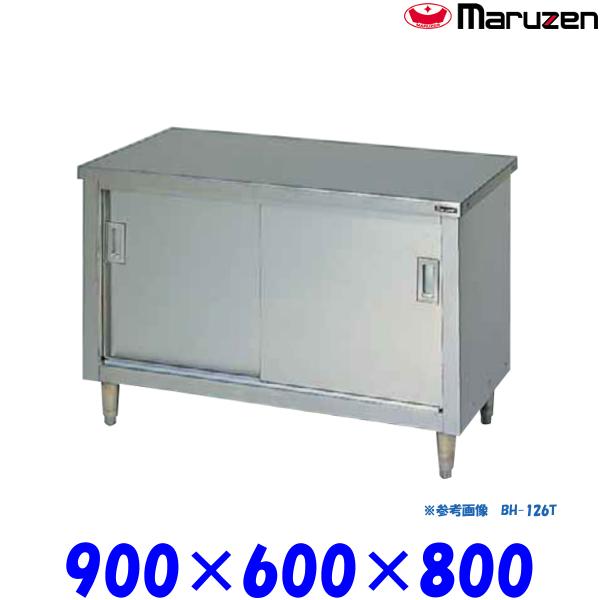 マルゼン 調理台 引戸付 BH-096T ブリームシリーズ SUS430 ステンレス戸 三面アール