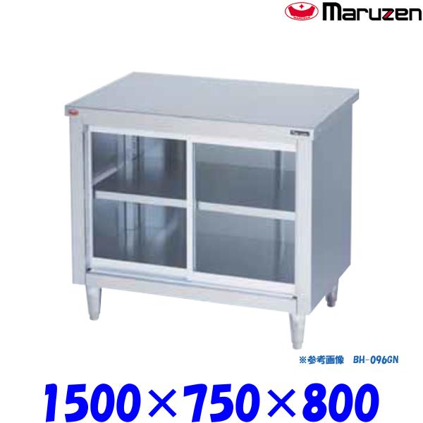 マルゼン 調理台 引戸付 BH-157GN ブリームシリーズ SUS430 ガラス戸