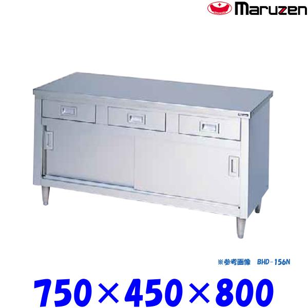 マルゼン 調理台 引戸付 BHD-074N ブリームシリーズ SUS430 ステンレス戸