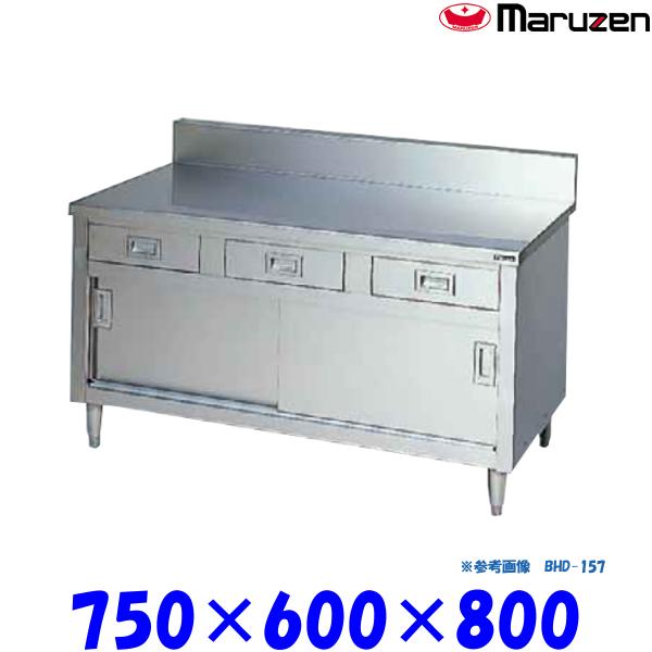 マルゼン 調理台 引戸付 BHD-076 ブリームシリーズ SUS430 ステンレス戸