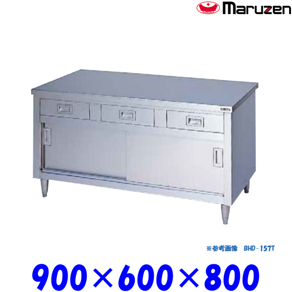 マルゼン 調理台 引戸付 BHD-096T ブリームシリーズ SUS430 ステンレス戸 三面アール