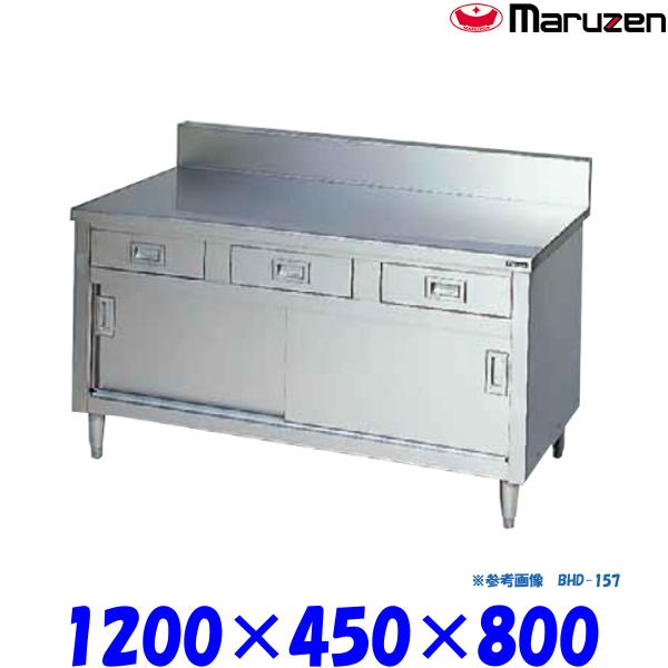 マルゼン 調理台 引戸付 BHD-124 ブリームシリーズ SUS430 ステンレス戸