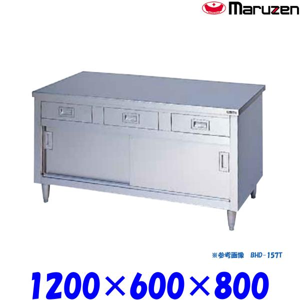 マルゼン 調理台 引戸付 BHD-126T ブリームシリーズ SUS430 ステンレス戸 三面アール