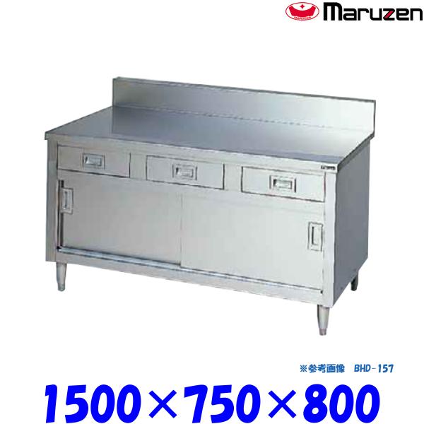 マルゼン 調理台 引戸付 BHD-157 ブリームシリーズ SUS430 ステンレス戸