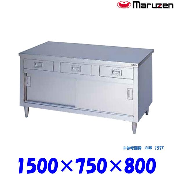 マルゼン 調理台 引戸付 BHD-157T ブリームシリーズ SUS430 ステンレス戸 三面アール