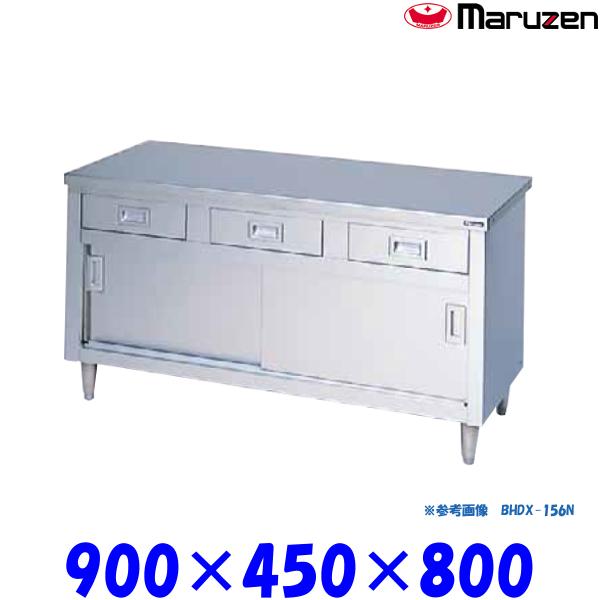 マルゼン 調理台 引戸付 BHDX-094N ブリームシリーズ SUS304 ステンレス戸