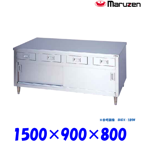 マルゼン 調理台 引戸付 BHDX-159W ブリームシリーズ SUS304 ステンレス戸 前面式 前後面アール
