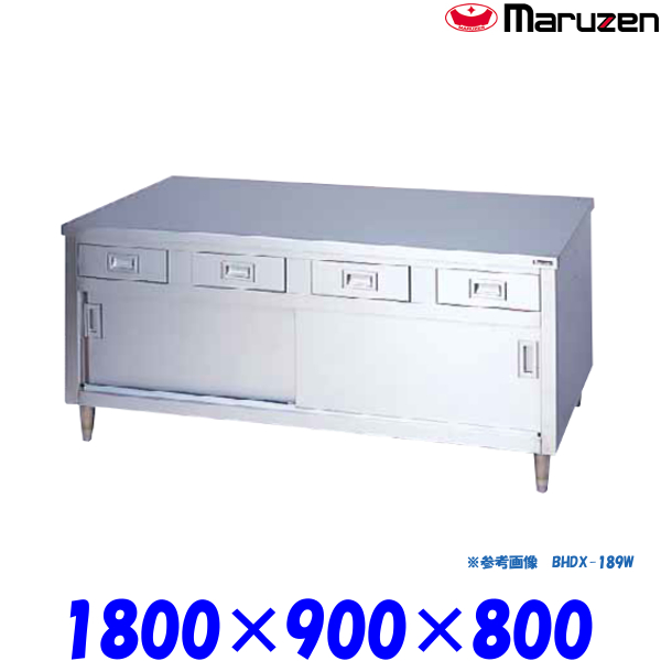 マルゼン 調理台 引戸付 BHDX-189W ブリームシリーズ SUS304 ステンレス戸 前面式 前後面アール
