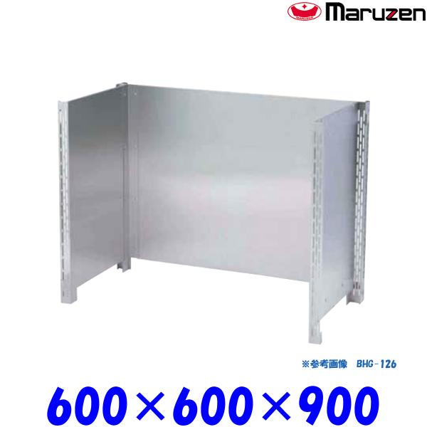 マルゼン 防熱版 BHG-066 ブリームシリーズ SUS430 三方ガード