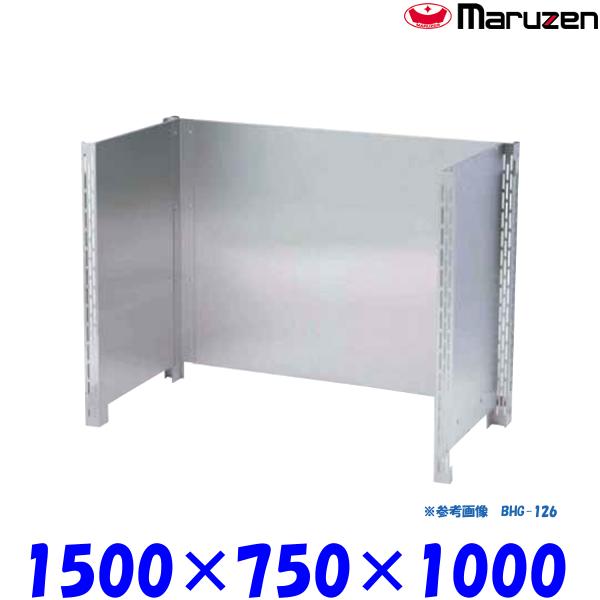 マルゼン 防熱版 BHG-157 ブリームシリーズ SUS430 三方ガード