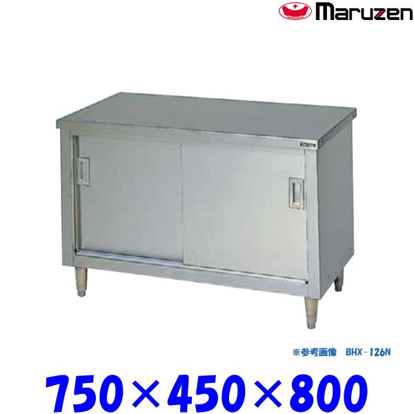 マルゼン 調理台 引戸付 BHX-074N ブリームシリーズ SUS304 ステンレス戸