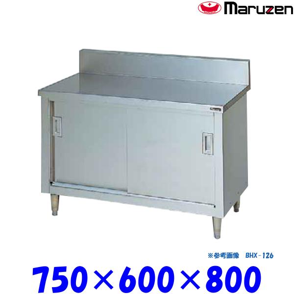 マルゼン 調理台 引戸付 BHX-076 ブリームシリーズ SUS304 ステンレス戸