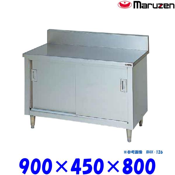 マルゼン 調理台 引戸付 BHX-094 ブリームシリーズ SUS304 ステンレス戸
