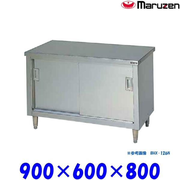 マルゼン 調理台 引戸付 BHX-096N ブリームシリーズ SUS304 ステンレス戸