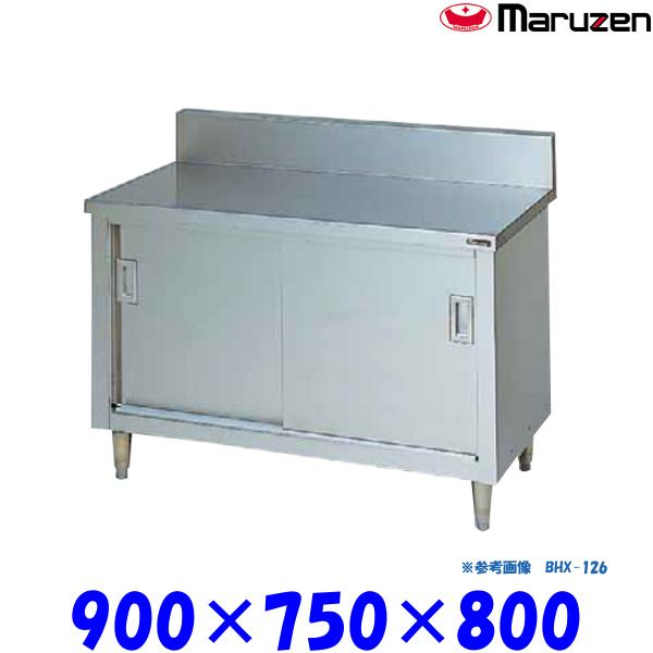 マルゼン 調理台 引戸付 BHX-097 ブリームシリーズ SUS304 ステンレス戸