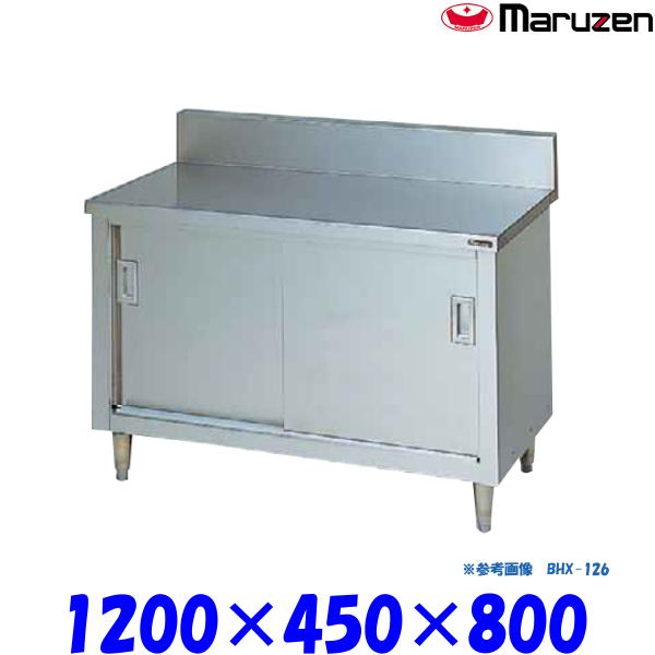 マルゼン 調理台 引戸付 BHX-124 ブリームシリーズ SUS304 ステンレス戸