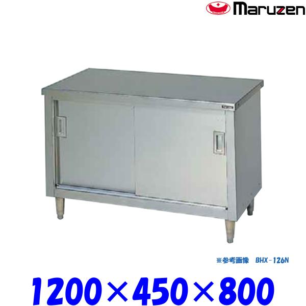 マルゼン 調理台 引戸付 BHX-124N ブリームシリーズ SUS304 ステンレス戸