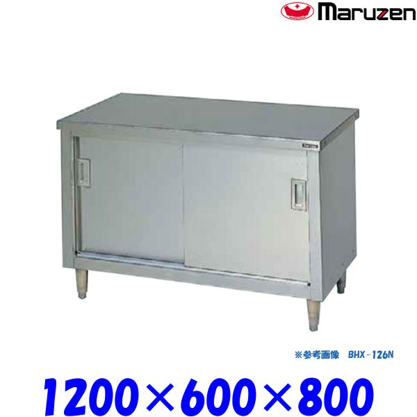 マルゼン 調理台 引戸付 BHX-126N ブリームシリーズ SUS304 ステンレス戸