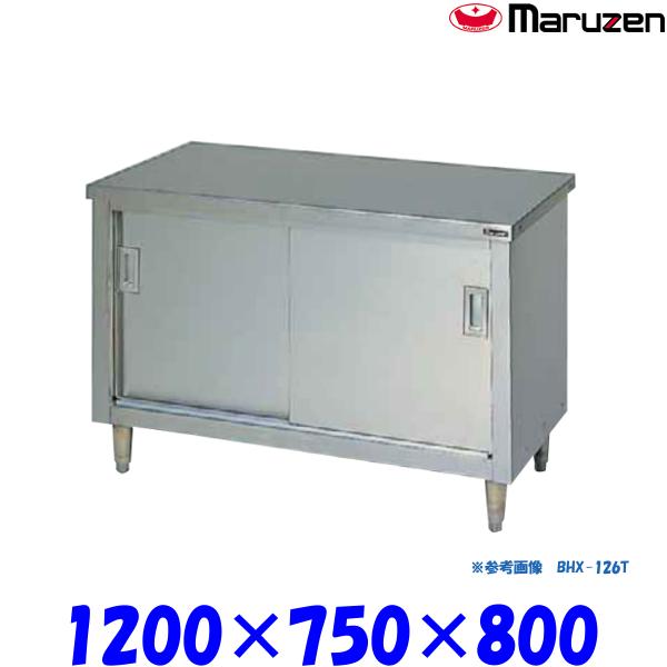 マルゼン 調理台 引戸付 BHX-127T ブリームシリーズ SUS304 ステンレス戸 三面アール