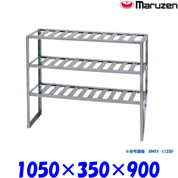 マルゼン 麺棚 BMRX-1035L ブリームシリーズ SUS304