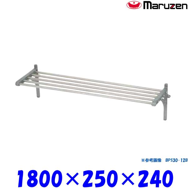 マルゼン パイプ棚 BPS25-18B ブリームシリーズ SUS430