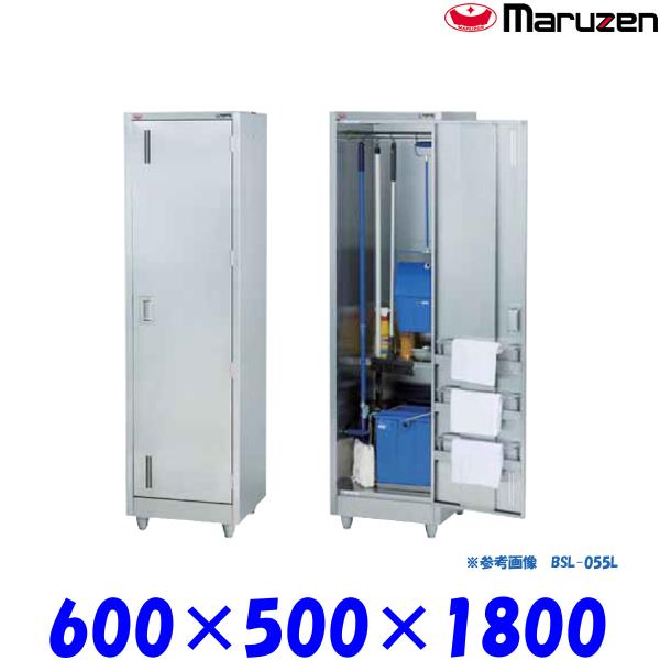 100%本物 マルゼン 掃除用具ロッカー BSL-065R ブリームシリーズ SUS430 右開き扉, オズの魔法 f9098651