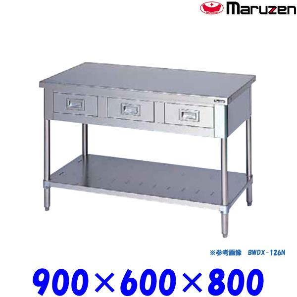 マルゼン 調理台 引出しスノコ板付 BWDX-096N ブリームシリーズ SUS304