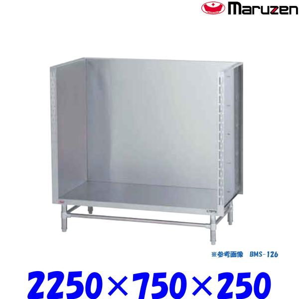 新品 送料無料 マルゼン 業務用 スープ台 SUS430 年中無休 BWS-227 ブリームシリーズ 三方バックガード 18%OFF