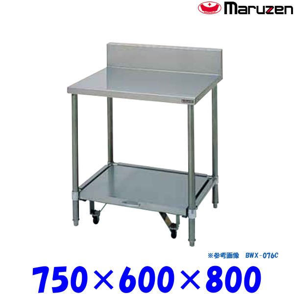 マルゼン 炊飯器台 キャスター台付 BWX-076C ブリームシリーズ SUS304