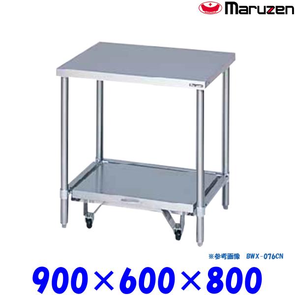 マルゼン 炊飯器台 キャスター台付 BWX-096CN ブリームシリーズ SUS304