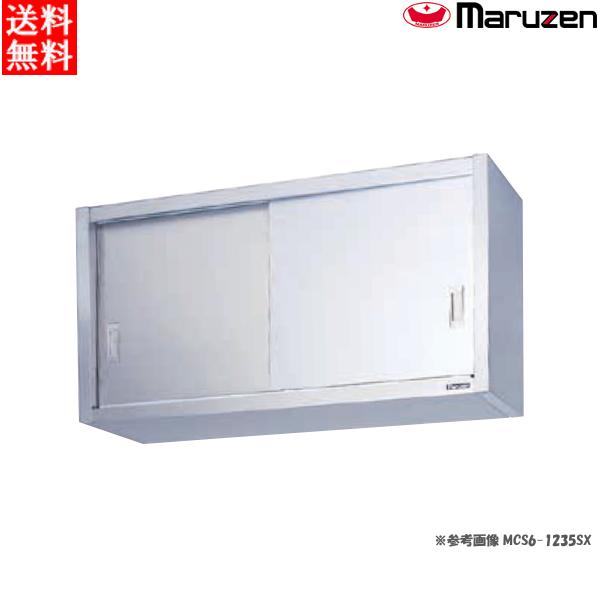 マルゼン 吊戸棚・ステンレス戸 MCS9-1835SX W1800×D350×H900 SUS430使用 エクセレントシリーズ