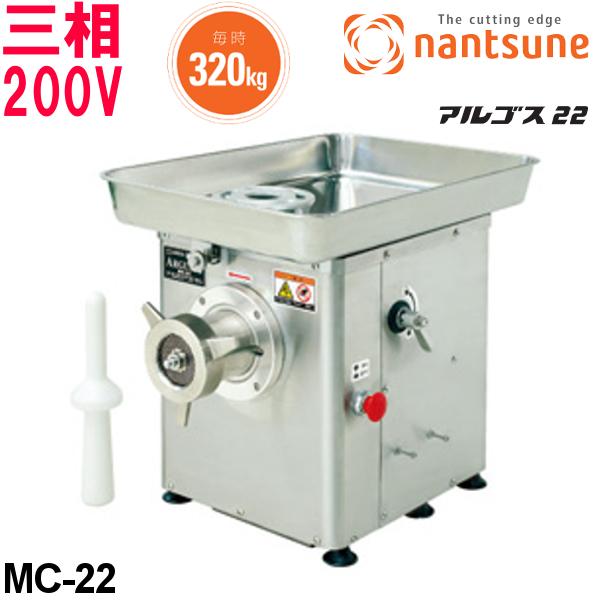 南常(なんつね) ミートチョッパー MC-22 アルゴス22