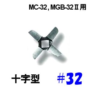 南常 ミートチョッパー MC-32用 ナイフ 32口径 Φ100mm