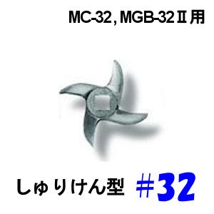 南常 ミートチョッパー MC-32用 ナイフ 32口径 Φ100mm しゅりけん型