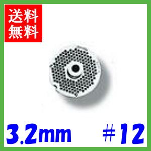 南常(なんつね) ミートチョッパー MS-12B プレート 3.2mm