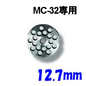 南常 ミートチョッパー MC-32/MGB-32用 プレート 12.7mm