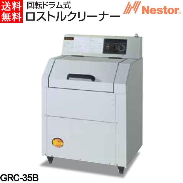 Nestor ネスター ロストルクリーナー GRC-35B 楽太郎
