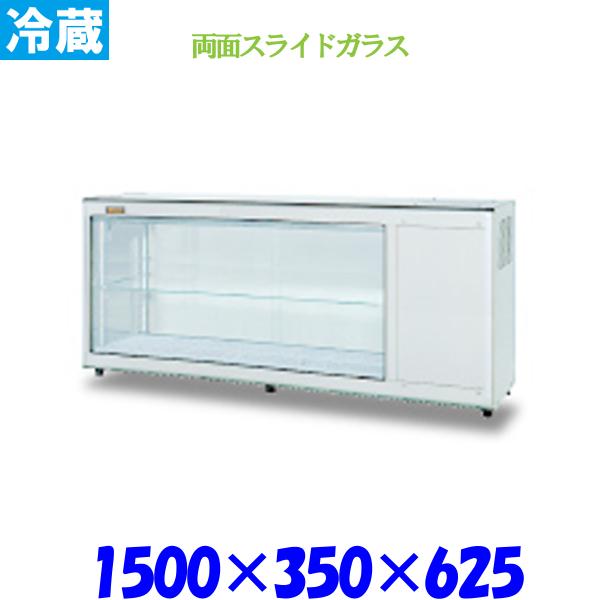 Nestor ネスター 冷蔵ディスプレイケース RDC-152R356B 右ユニット 両面スライドガラス仕様