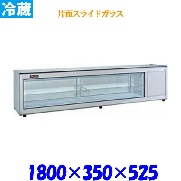 Nestor ネスター 冷蔵ディスプレイケース RDC-182R355 右ユニット 片面スライドガラス仕様
