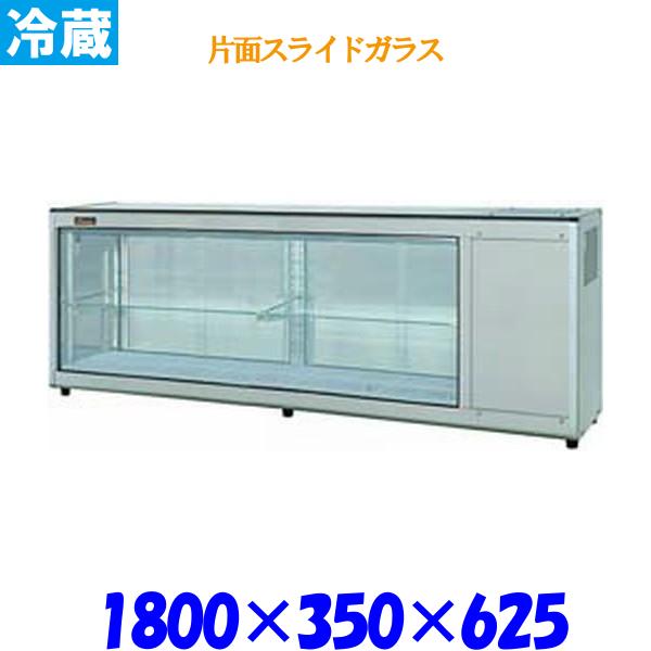 Nestor ネスター 冷蔵ディスプレイケース RDC-182R356 右ユニット 片面スライドガラス仕様