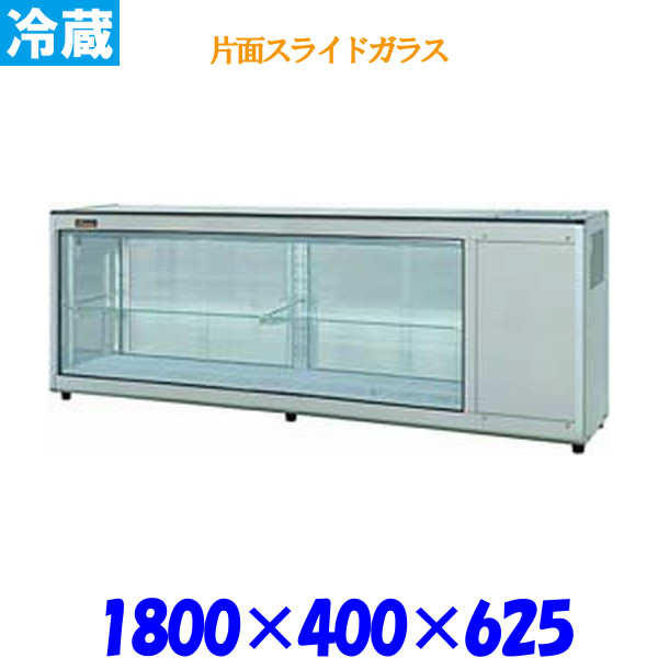 Nestor ネスター 冷蔵ディスプレイケース RDC-182R406 右ユニット 片面スライドガラス仕様