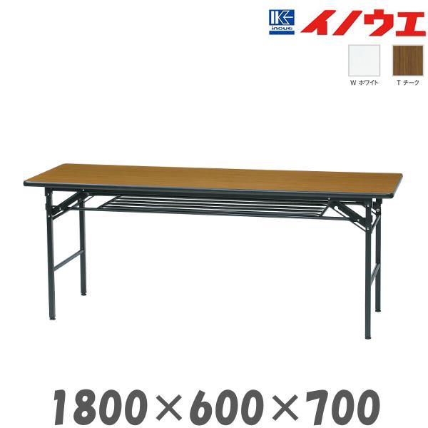 井上金庫 会議用テーブル KMS-1860T