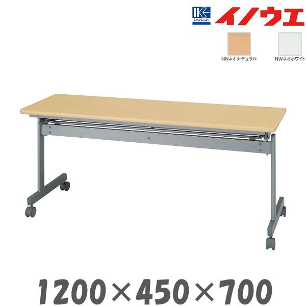 井上金庫 サイドスタックテーブル KS-1245