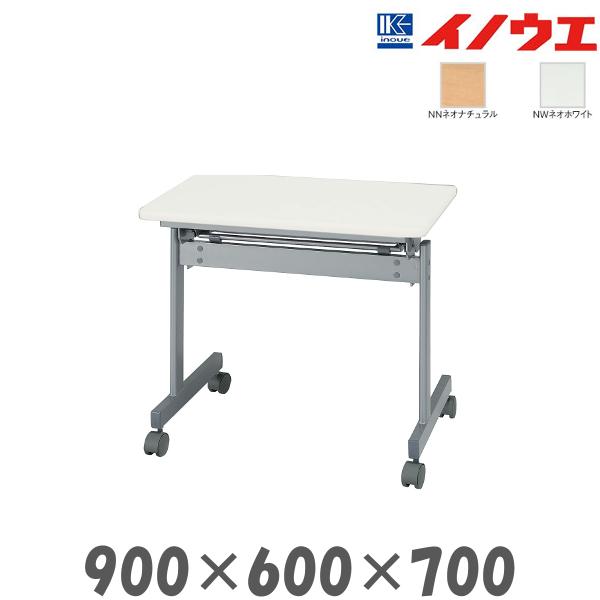 井上金庫 サイドスタックテーブル KS-9060